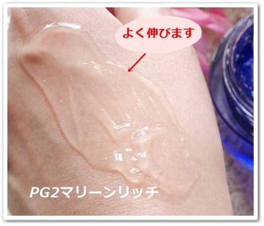 PG2マリーンリッチ 口コミ 効果 ピージーツー プロテオグリカン オールインワンゲル 容器 ゲル 伸び