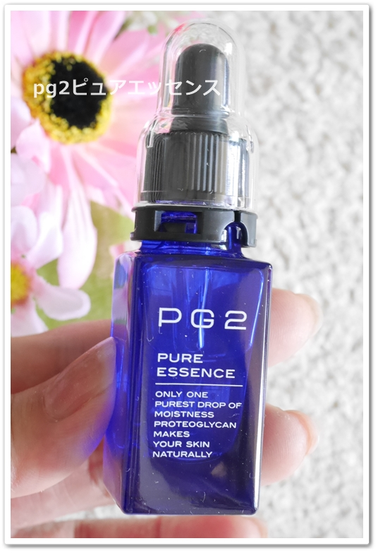 pg2ピュアエッセンス 口コミ 効果 ピージーツー 美容液 ぴゅあえっせんす ジョイフルライフ プロテオグリカン 容器2
