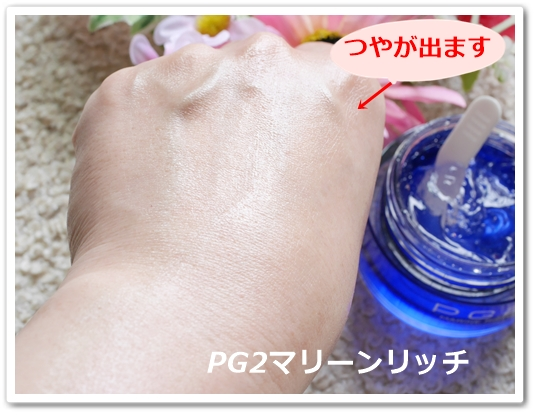 PG2マリーンリッチ 口コミ 効果 ピージーツー プロテオグリカン オールインワンゲル 容器 ゲル ツヤ