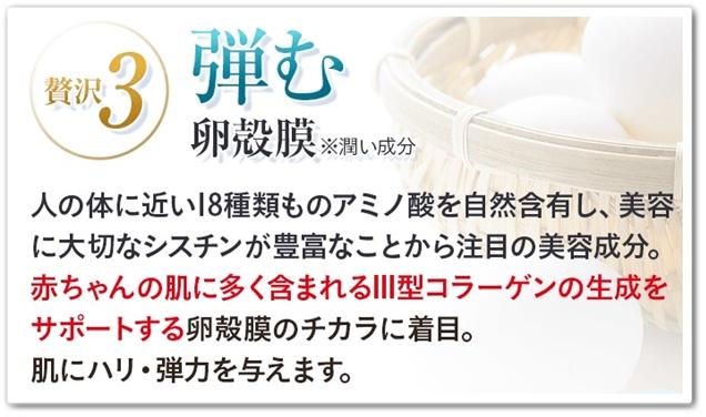 PG2 マリーンリッチ 口コミ 効果 プロテオグリカン プルラン 卵殻膜 オールインワンジェル 通販 最安値 らんかくまく2