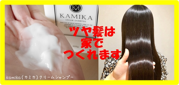kamika(カミカ)口コミ 黒髪 ツヤ クリームシャンプー オールインワン 白髪染め パサつき 効果 ブログ まとめ