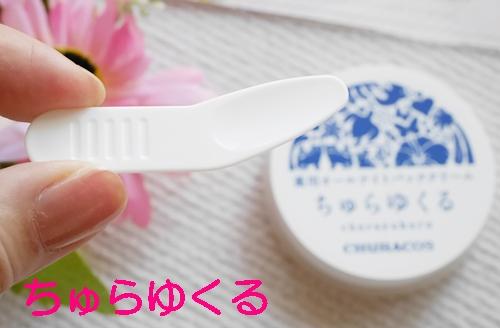 ちゅらゆくる 口コミ チュラユクル 効果 チュラコス 薬用オールナイトパッククリーム クチコミ 感想 使い方 評価 評判 ブログ 専用スパチュラ2