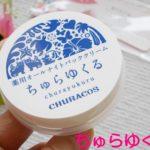 ちゅらゆくる 口コミ チュラユクル 効果 チュラコス 薬用オールナイトパッククリーム クチコミ 感想 使い方 評価 評判 ブログ パッケージ2