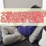大阪休校期間