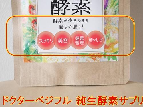 ドクターベジフル 純生酵素サプリ 口コミ 効果 九州野菜の生酵素サプリでスッキリ美ボディサポートサプリメント 40代 感想 評価 評判 ブログ パッケージ 効能
