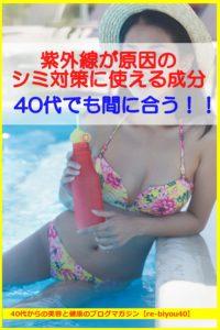 シミ 化粧品 成分 40代