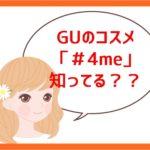 GU ジーユー 化粧品 コスメ 4me フォーミー 発売開始
