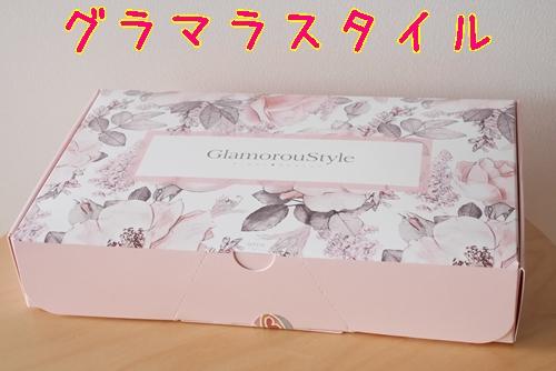 グラマラスタイル 口コミ ナイトブラトップ GlamorouStyle ぐらまらすたいる 効果 ブログ 箱