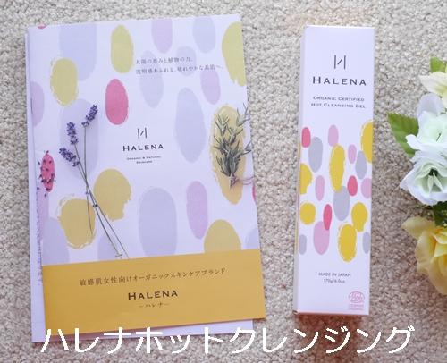 HARENA ハレナ ホットクレンジングゲル 口コミ 効果 温かい 温感 メイク落とし ブログ 箱 パンフレット