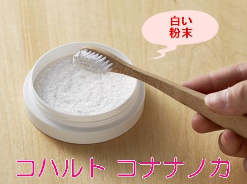 コハルト コナナノカ 口コミ 効果 歯のホワイトニング こななのか 粉なのか ブログ パッケージ 粉末