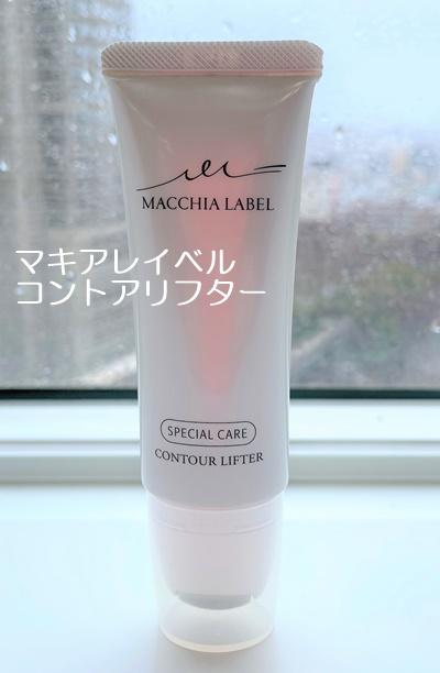マキアレイベル コントアリフター 口コミ ローラー付き美容液 contour lifter こんとありふたー 効果 パッケージ マキアレーベル