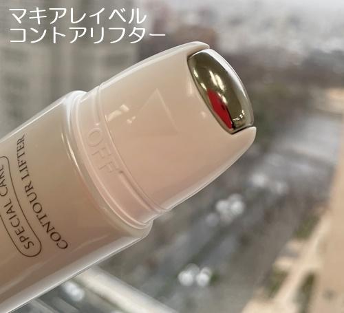 マキアレイベル コントアリフター 口コミ ローラー付き美容液 contour lifter こんとありふたー 効果 パッケージ マキアレーベル ヘッド