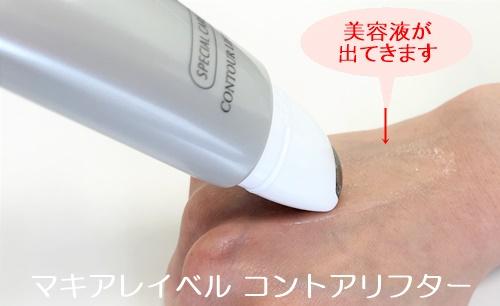 マキアレイベル コントアリフター 口コミ ローラー付き美容液 contour lifter こんとありふたー 効果 使い方 エッセンステクスチャー
